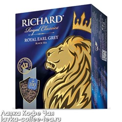 "чай Richard ""Royal Earl Grey"" 2 г*100 п с/я"