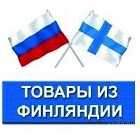 Финзаказ -ФИНСКИЕ ТОВАРЫ.