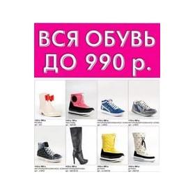 ОБУВЬ до 990 руб