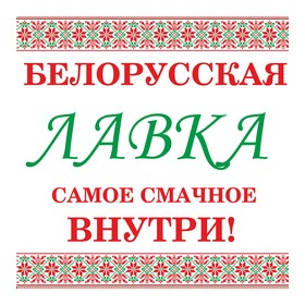 Белорусская лавка