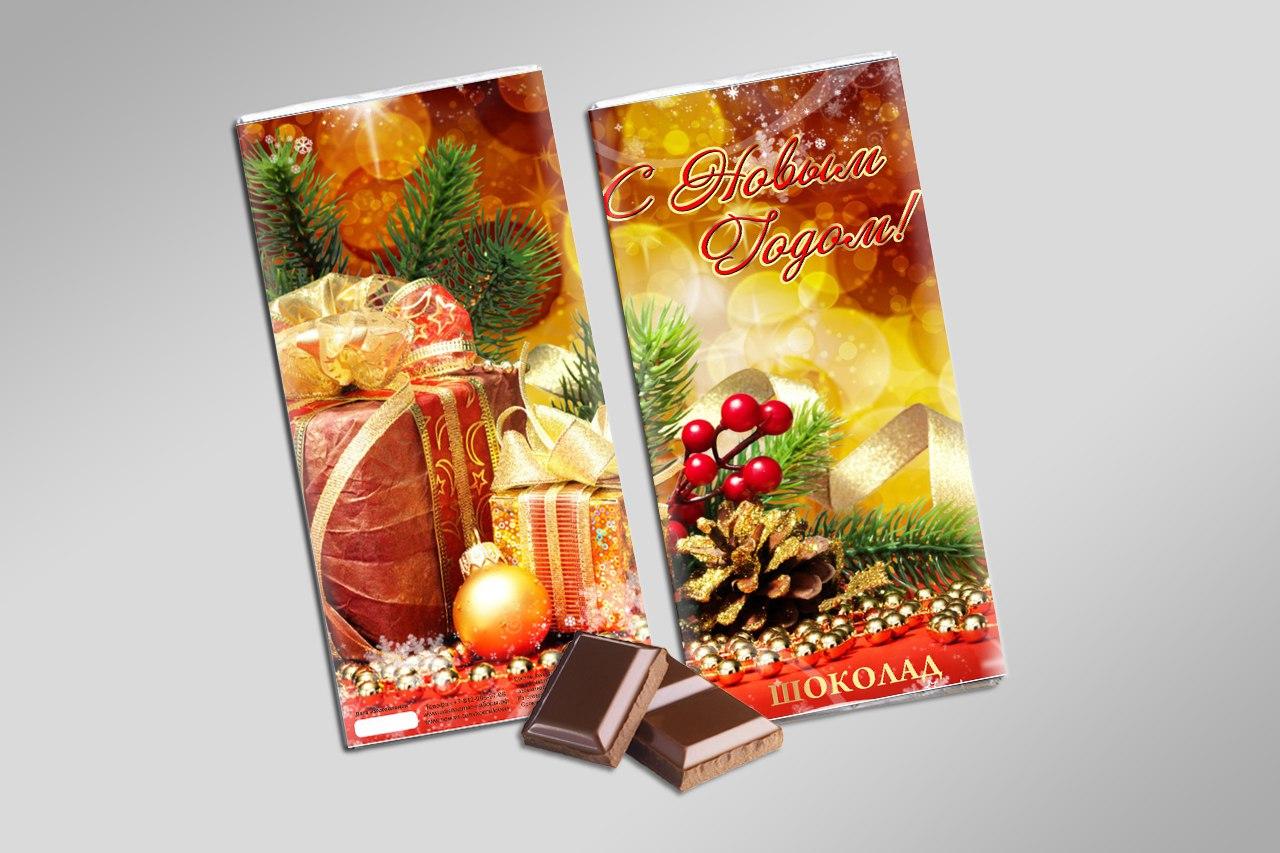 Поздравление с новым годом шоколадка